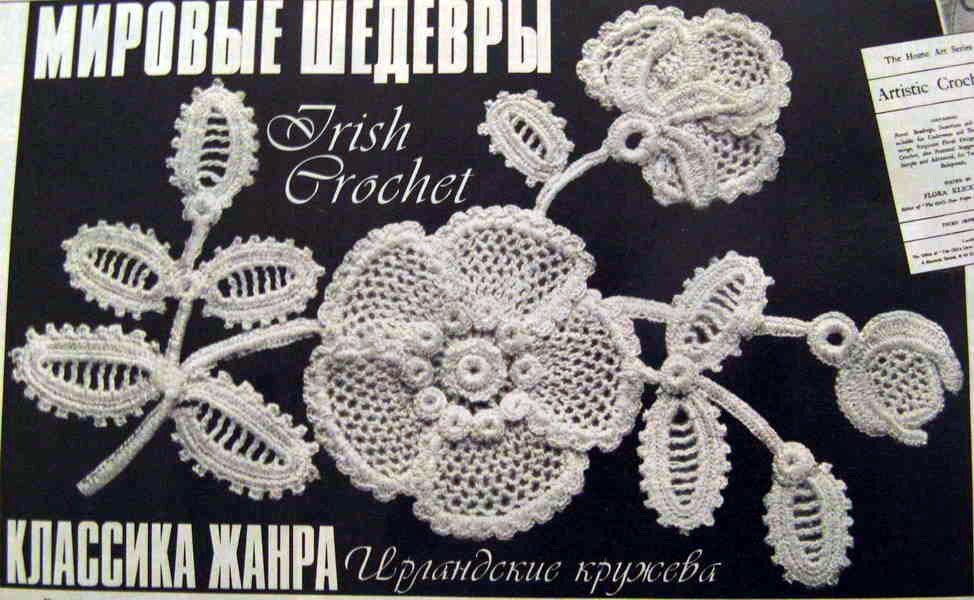 Irish Crochet Flower